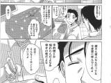 [高岡基文] シアワセノアジ (1)