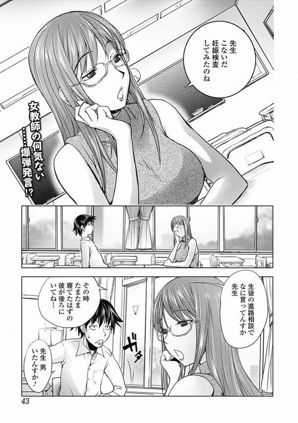 [蒟吉人] 先生と山田君の後日談 (1)