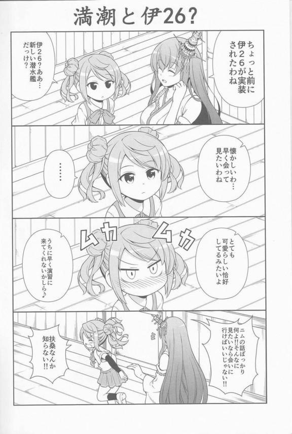 【艦これ エロ漫画・エロ同人】かわいい艦娘時雨、山城、満潮たちの面白非エロ漫画だおww (6)
