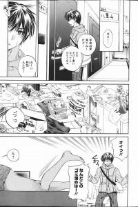 [椿屋めぐる] モチ肌!ヒモノ彼女 (1)