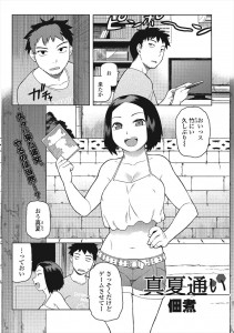 【エロ漫画・エロ同人】久しぶりに会った巨乳娘はゲームに夢中で溜まっているからとエッチの相手をしてもらう☆