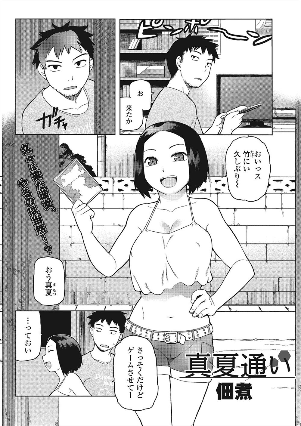[佃煮] 真夏通い (1)