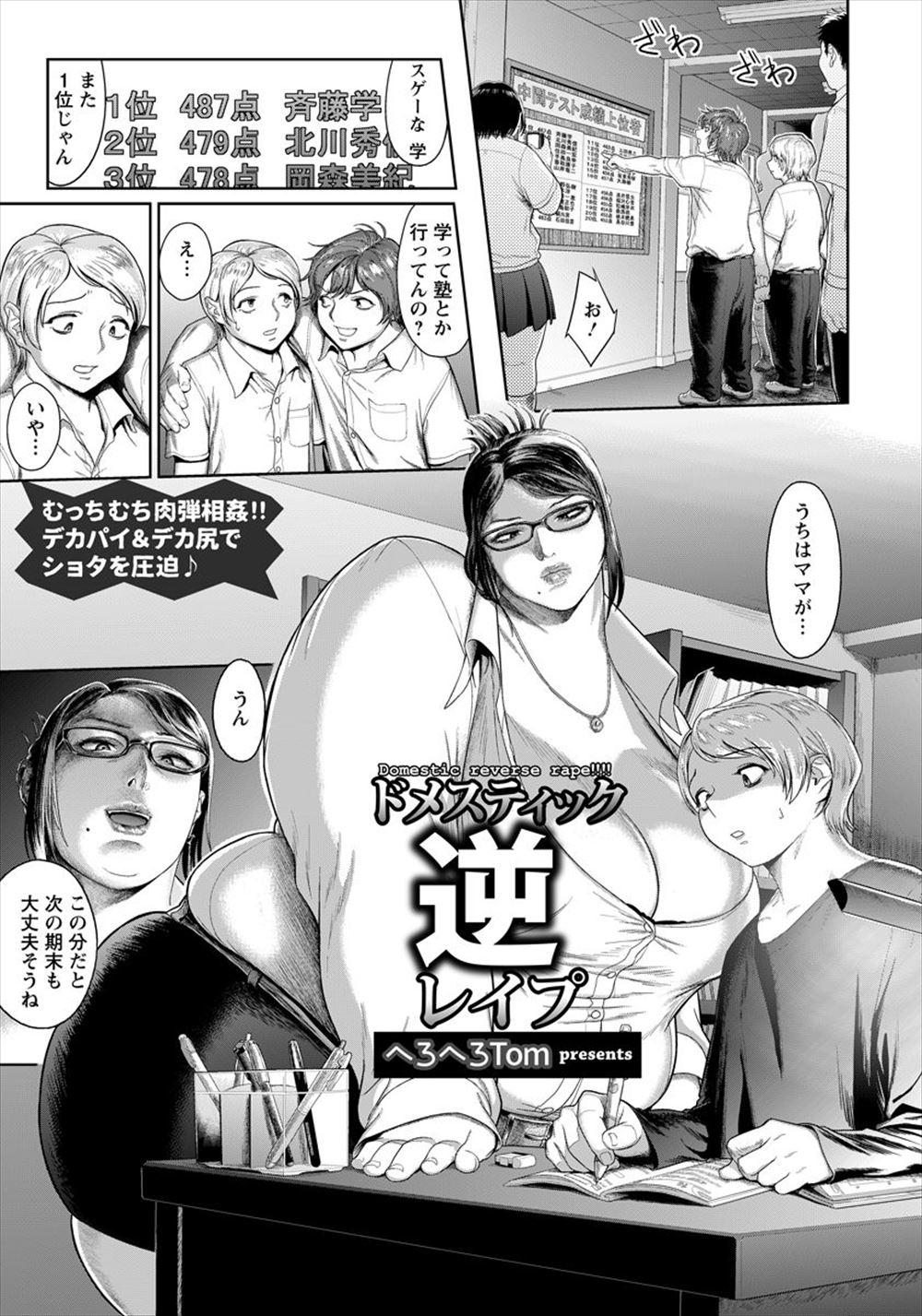 【エロ漫画】何かとデカい母親や姉たちに性欲処理されることになった弟は四六時中逆レイプされるwwwwww