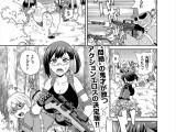 [ジョン・K・ペー太] 戦場の肉穴スナイパー (1)