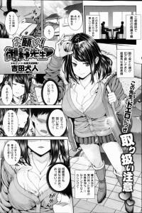 [吉田犬人] お願い!御鈴先生 (1)