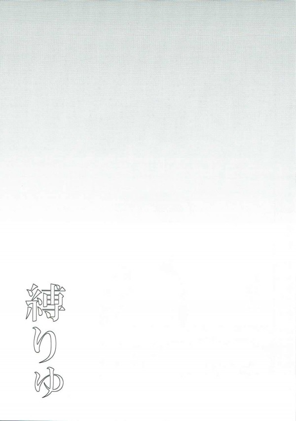【艦これ エロ漫画・エロ同人】酔っ払った瑞鳳が提督をいじめるつもりがお仕置きのセックス中出しされてるーーww (14)