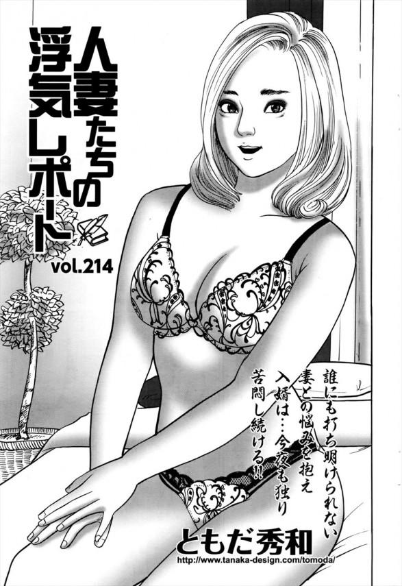 [ともだ秀和] 人妻たちの浮気レポート vol (1)