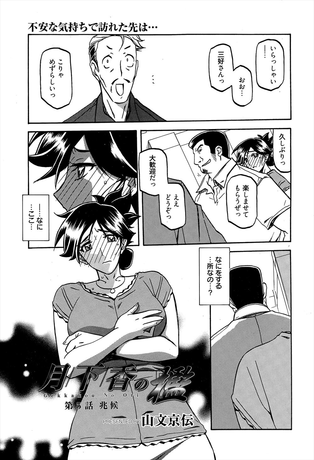 [山文京伝] 月下香の檻 第5話 (1)