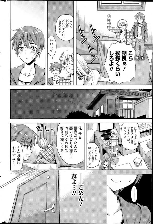 【エロ漫画・エロ同人】友達の妹にオナニーを見られたら続けて欲しいと頼まれてトイレでセックスすることになってしまうwww (2)