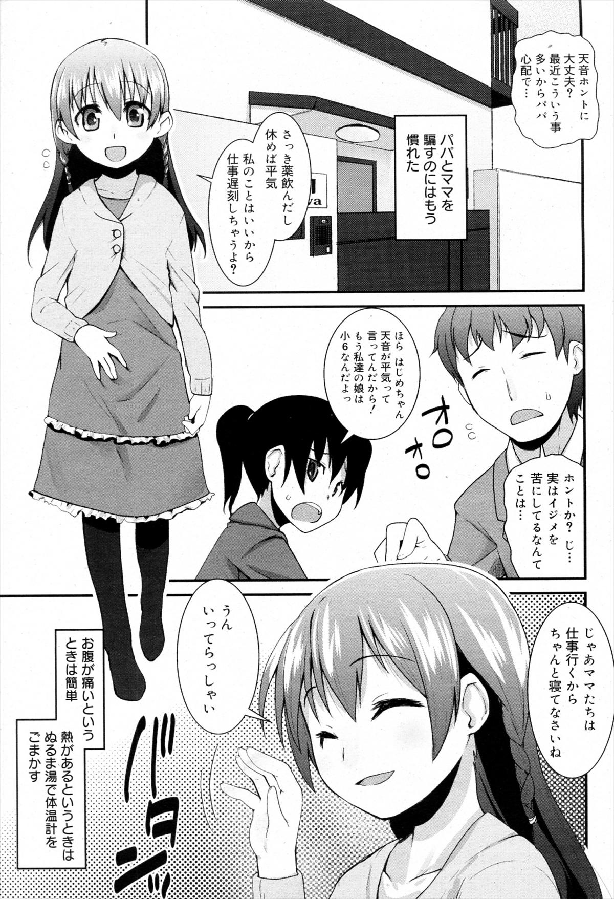 [前島龍] ズル休み (1)