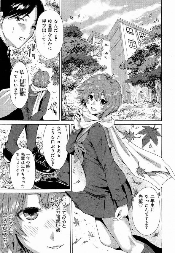 【エロ漫画・エロ同人】いつの間にかクラスメイトになっていた貧乳JKに呼び出されると幽霊だと言われてセックスで証明するwww (3)