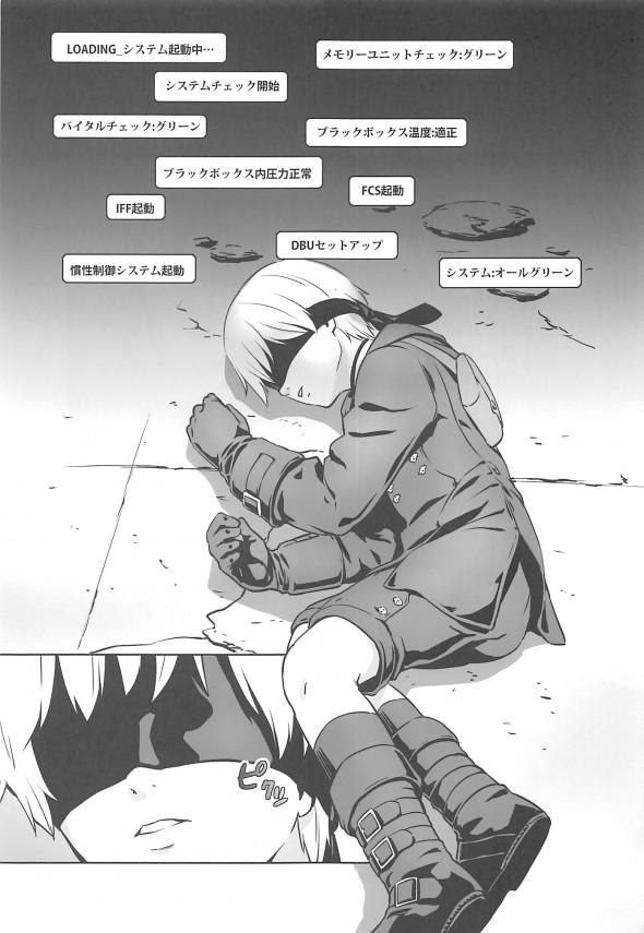 【ニーアオートマタ エロ漫画・エロ同人】巨乳お姉さんの2Bがかつての人類の真似事…ってショタっ子の9Sとおねショタセックス♡ (2)