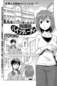 【エロ漫画・エロ同人】女教師がエッチなオモチャを入れているのを知ってしまい、彼女に本物のチンポの良さを体感させる☆