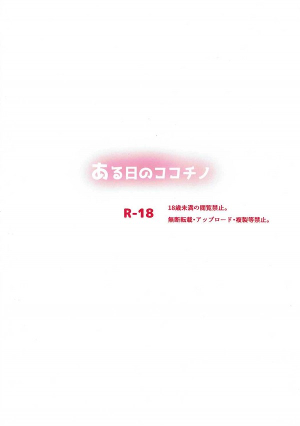 【ごちうさ エロ漫画・エロ同人誌】ロリカワ美少女のココアとチノちゃんは今日もラブラブ百合エッチで仲良し♪ (10)