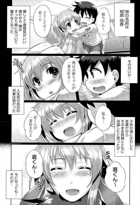 [猫伊光] ずっとそばにいたい! (1)