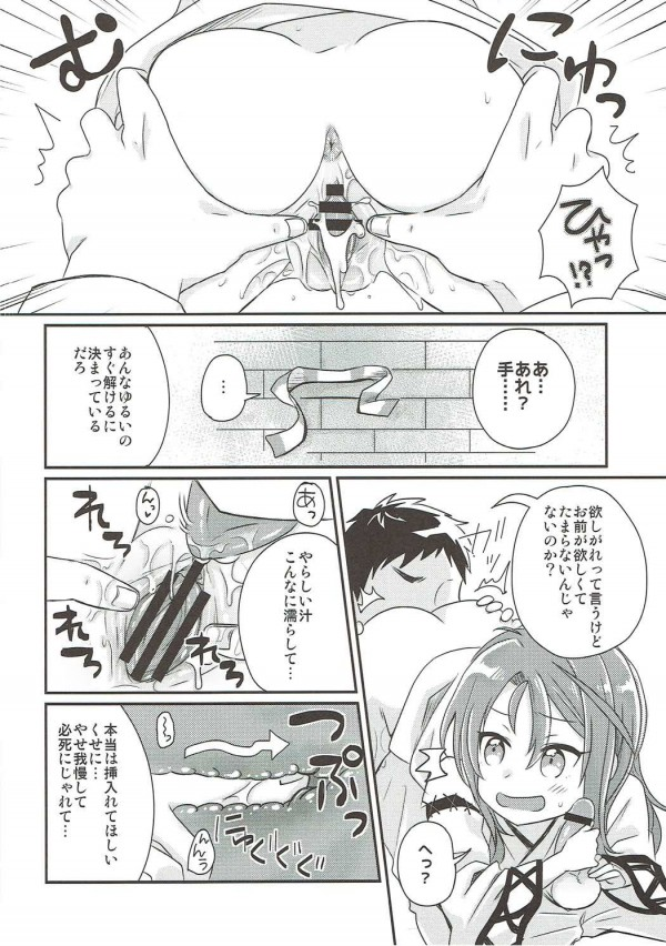 【艦これ エロ漫画・エロ同人】酔っ払った瑞鳳が提督をいじめるつもりがお仕置きのセックス中出しされてるーーww (9)