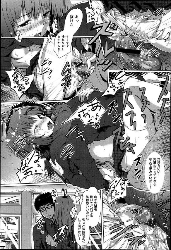 【エロ漫画・エロ同人】科学部に置いてあったクロロホルムを先輩に試すことになったが、弱みを握って処女を奪うwww (14)