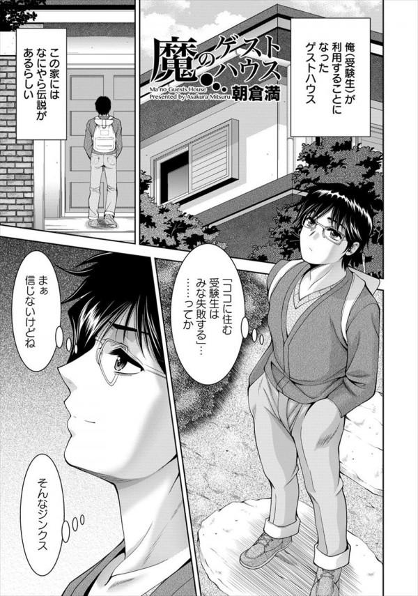 [朝倉満] 魔のゲストハウス (1)