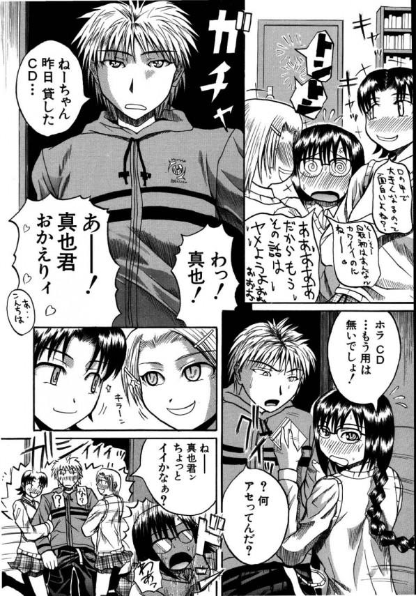 【エロ漫画・エロ同人誌】友達二人が弟にフェラするのを見ていた姉はつい興奮して姉弟でセックスまでしちゃうwww (3)