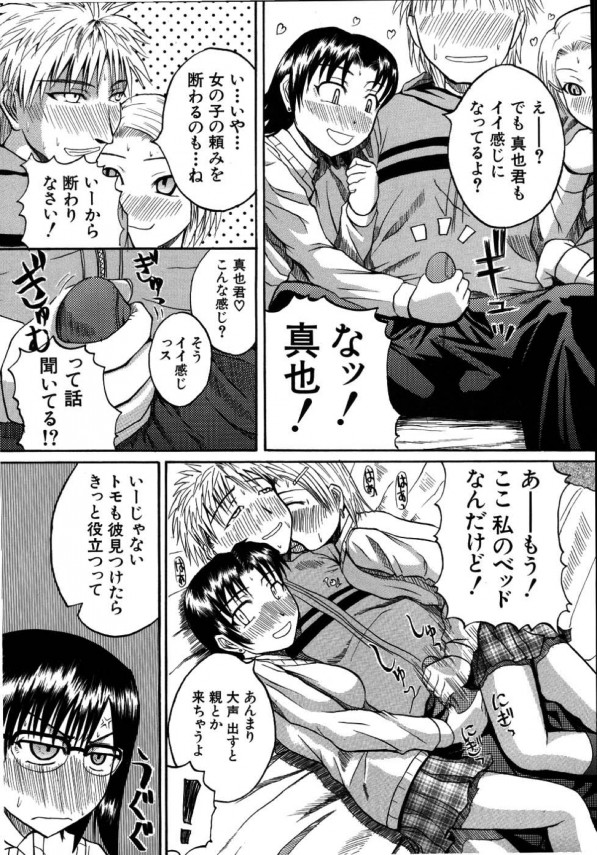 【エロ漫画・エロ同人誌】友達二人が弟にフェラするのを見ていた姉はつい興奮して姉弟でセックスまでしちゃうwww (5)