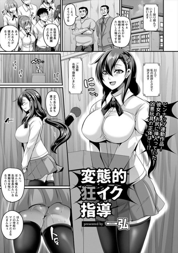 【エロ漫画】学校のマドンナの巨乳JKは男教師に玩具でアナルを攻められたり二穴とも犯してもらってアクメするwww (1)