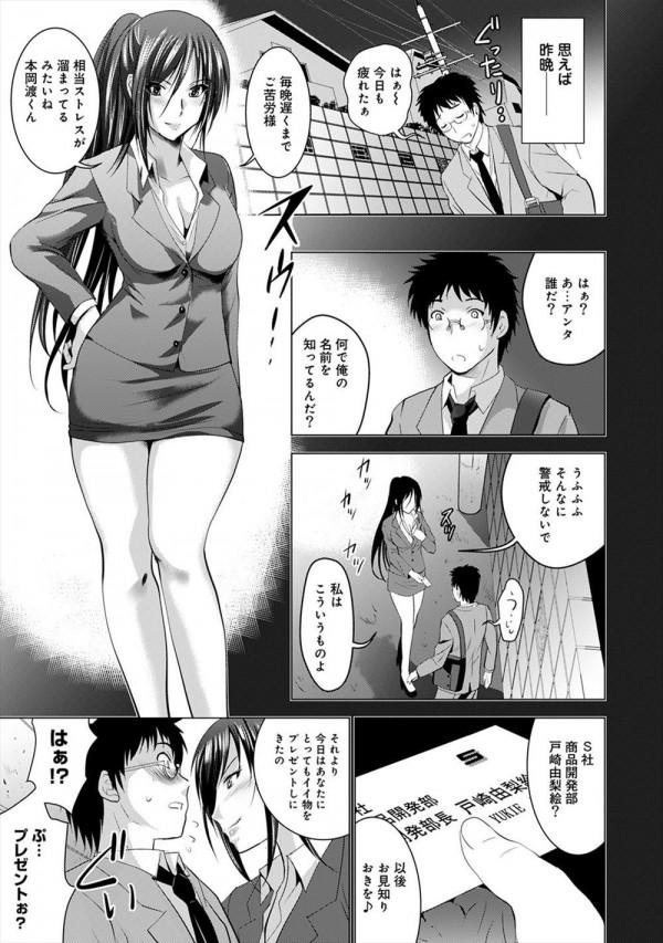 セックスの回数が目に見えてしまう教員の男はJKたちが裏でしっかりヤることはヤっていることを想像してしまい… (4)