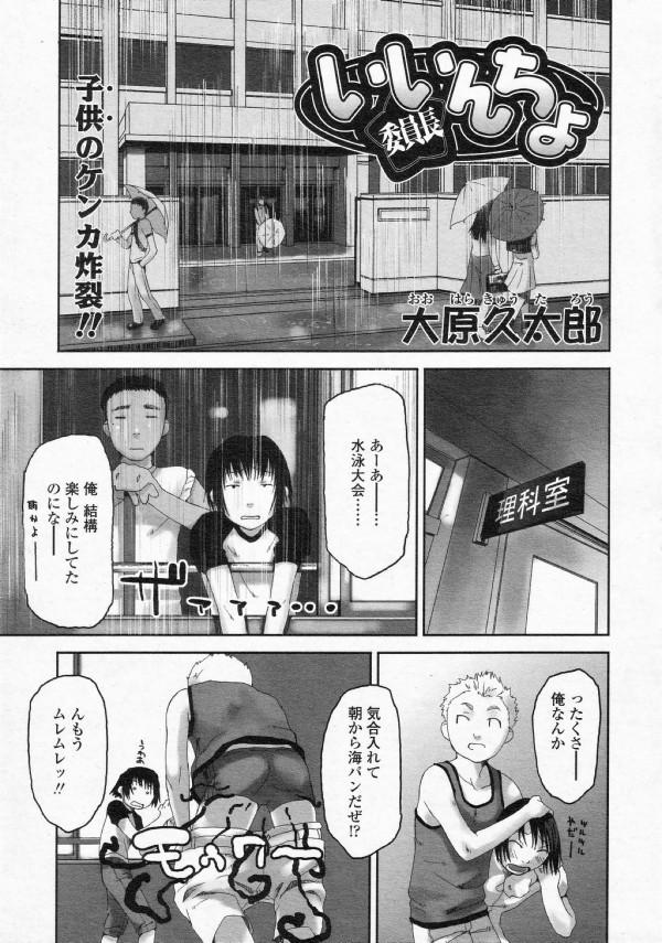 [大原久太郎] いいんちょ (1)
