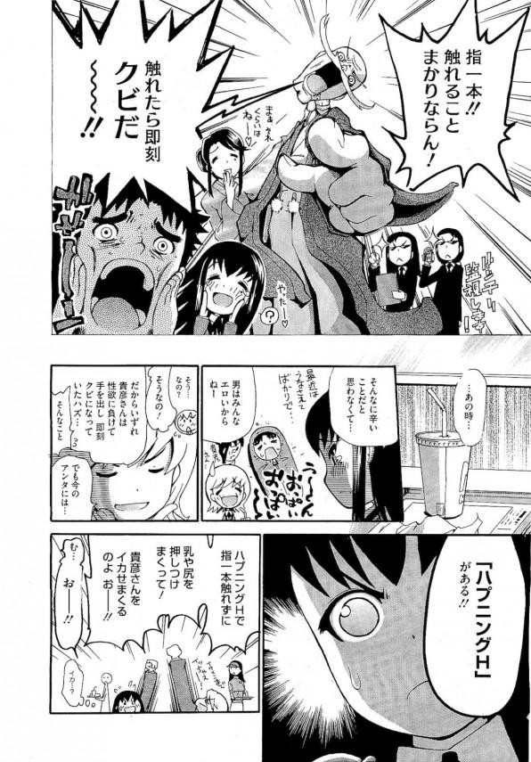 【エロ漫画・エロ同人】現役JKの社長令嬢と付き合うことにしたが指一本触れられずにいると、彼女はハプニングHをしてくれる!! (6)