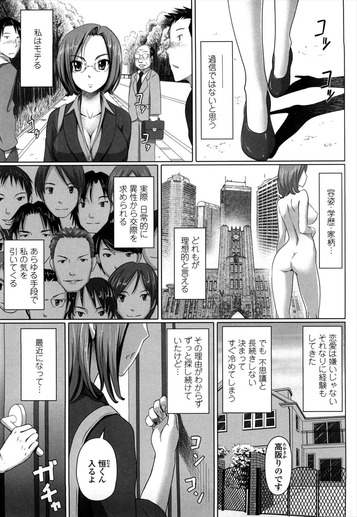 [乃良紳二] りのいろ (1)