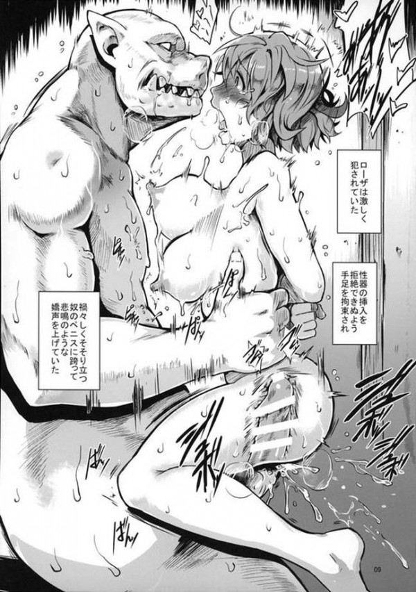 【エロ漫画・エロ同人】オークが村に現れると妻を犯されたり、人間だけでなく他の種族のメスもレイプされてしまう!! (10)