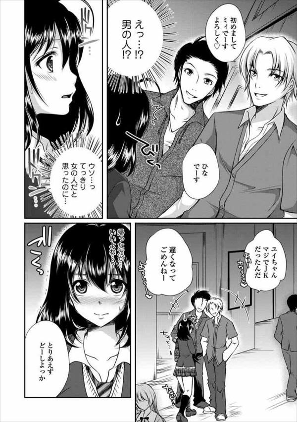 好きな乙女ゲームのオフ会に参加することにしたJKだったが、来たのは男二人で3Pで犯されハメ倒される!! (4)