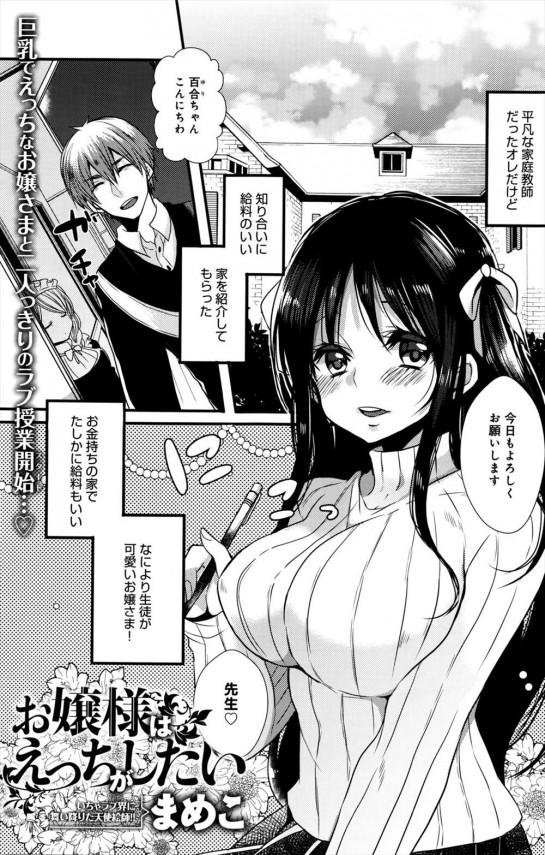 [まめこ] お嬢様はえっちがしたい (1)