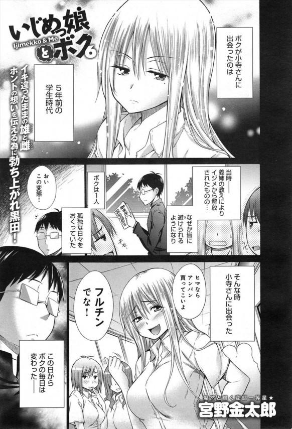 [宮野金太郎] いじめっ娘とボク 6 (1)