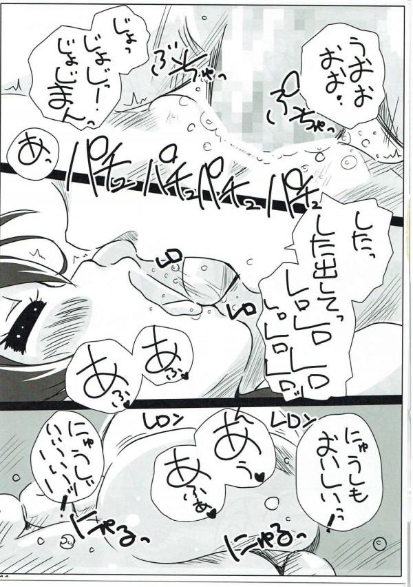 【絶対可憐チルドレン 同人誌・エロ漫画】幼女なユウギリちゃんがエッチな実験されちゃう~ww (10)