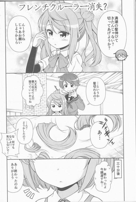 【艦これ エロ漫画・エロ同人】かわいい艦娘時雨、山城、満潮たちの面白非エロ漫画だおww (20)