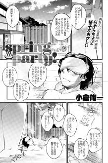 [小倉脩一] spring party! (1)
