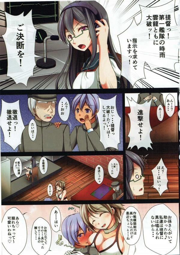 お姉さんの間宮が次期提督さんのショタくんにエッチさせちゃうフルカラー漫画ww (2)