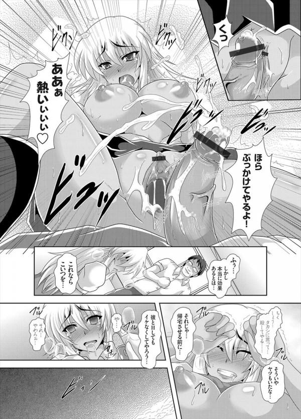 生意気なJKを催眠レイプすると自分のチンポでしかイけないようにして自分から求めさせる☆ (13)