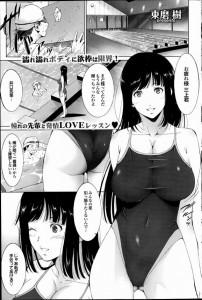 【エロ漫画・エロ同人】憧れの巨乳美人先輩と二人っきりで水泳の練習!至近距離でエッチな身体みてたら勃起しちゃったwww