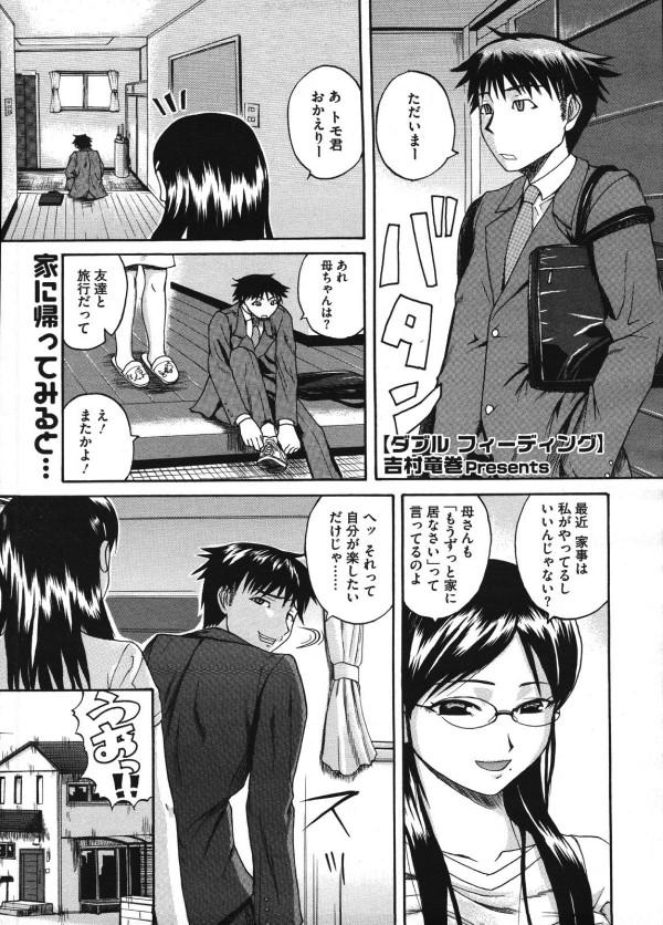[吉村竜巻] ダブル フィーディング (1)