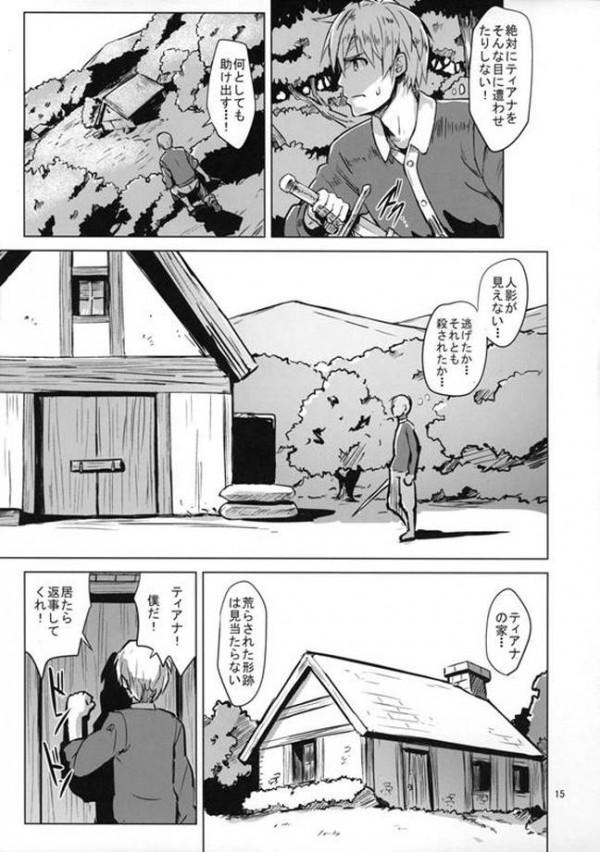 【エロ漫画・エロ同人】オークが村に現れると妻を犯されたり、人間だけでなく他の種族のメスもレイプされてしまう!! (16)