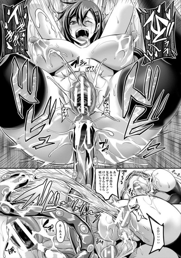 【エロ漫画】学校のマドンナの巨乳JKは男教師に玩具でアナルを攻められたり二穴とも犯してもらってアクメするwww (19)