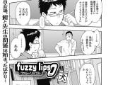 [犬] fuzzy lips0 (1)