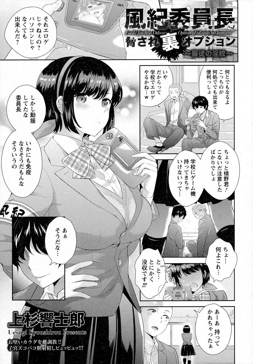 【エロ漫画】借金を返すために風俗でバイトしていた委員長は弱みを握られてゲスな男子に犯されるwwwwwwww