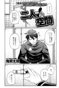 [鬼邪太郎] 二人だけの空間 (1)