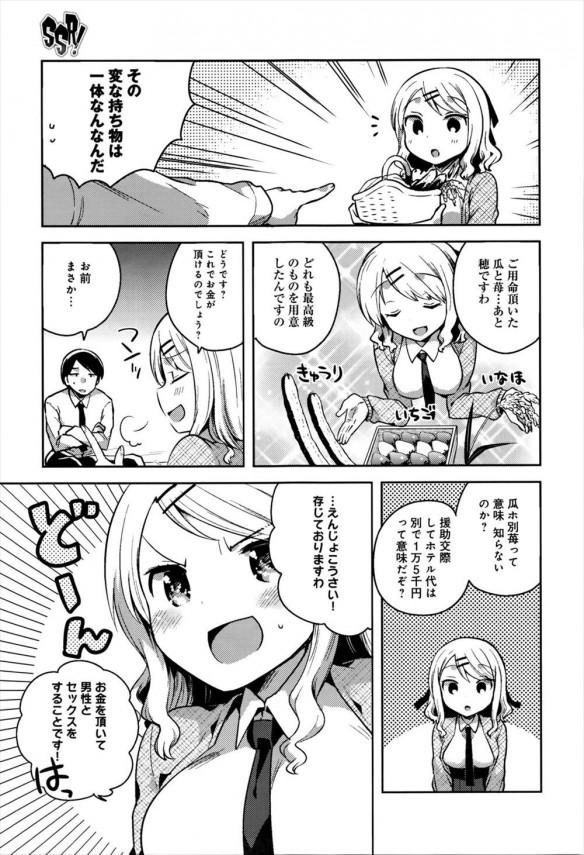 【エロ漫画】お嬢様学校の教師は生徒と援交することになってしまい、セックスを指導してやることにwww【無料 エロ同人誌】 (5)