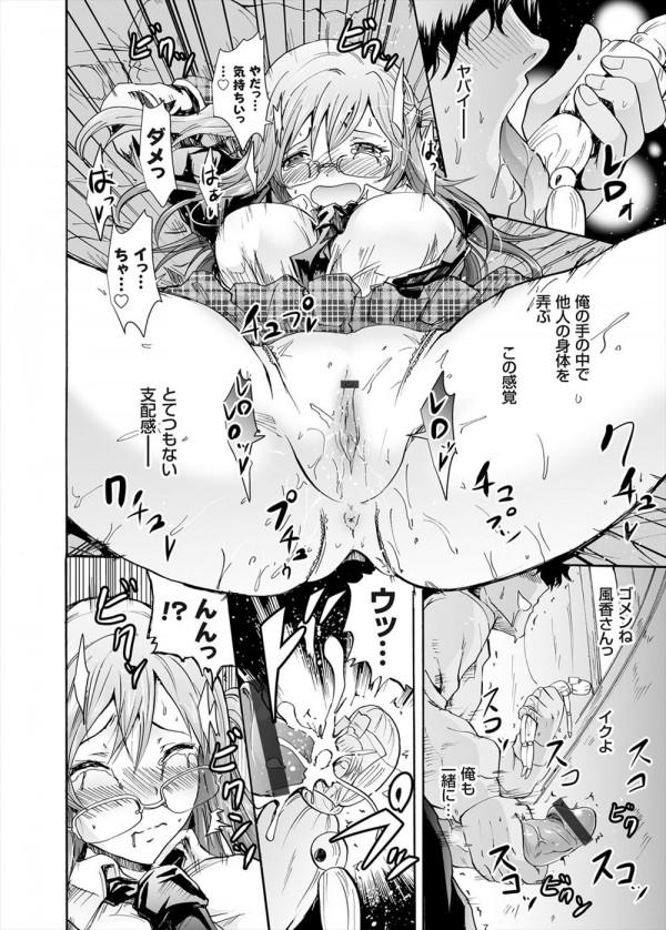 【エロ漫画・エロ同人】呪いの力を使えるようになった男子は自分をいじめていた女子たちに復讐して孕ませる!! (12)