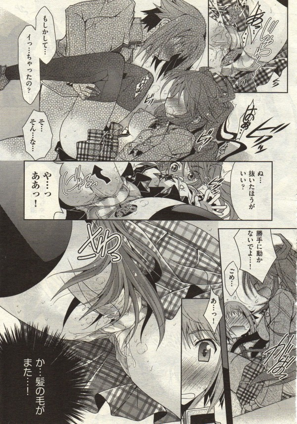 【エロ漫画・エロ同人】気の強いJKにパシられていた男子だったが、転んだ拍子に身体に触って勃起してしまいそのままエッチすることを強いられるwww (21)