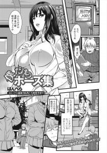 【エロ漫画・エロ同人】巨乳の女教師にマンガの資料としてモデルになってもらったが、身体がエッチすぎて我慢できなくなる!!