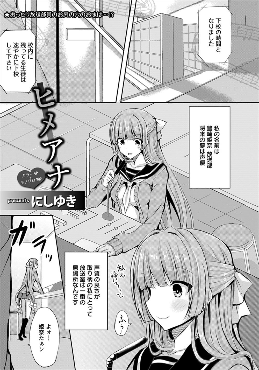 [にしゆき] ヒメアナ (5)